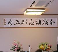 講演会場にて講師を待つ^^;