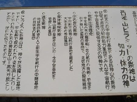 皆神神社 駐車場 皆神山ピラミッド看板2