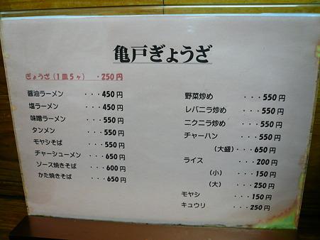 亀戸ぎょうざ 両国店 メニュー1