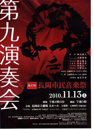 第47回長岡市民音楽祭のチラシ