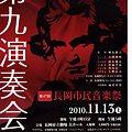 写真: 第47回長岡市民音楽祭のチラシ