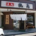 Photos: 眞麺 穂高