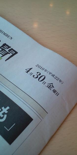 読売新聞日付(20100430)