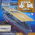 Photos: 航空母艦 赤城を作る 9号 その1