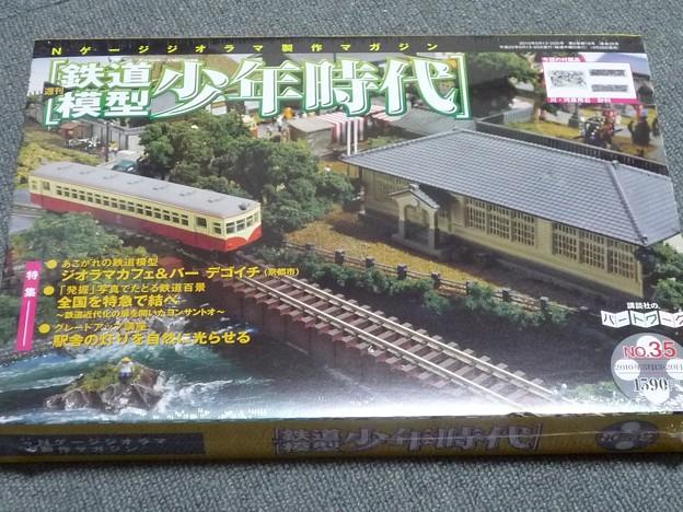 鉄道模型 少年時代 35号 その1