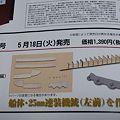 Photos: 航空母艦 赤城を作る 11号 その4