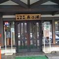 Photos: 森乃湯