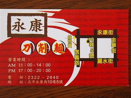 刀削麺のお店