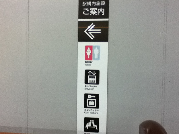 Photos: 京王線分倍河原駅の案内板(1)