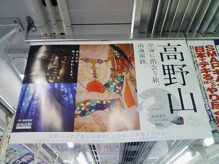 100326-小田急 吊り広告♯高野山