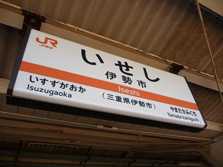 100330 伊勢市駅→津駅