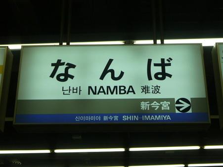 100331-南海なんば駅 (3)