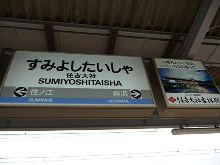 100331-南海住吉大社駅