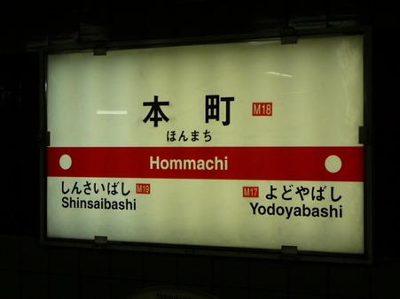 100331-大阪港駅→梅田駅 (1)
