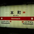 Photos: 100331-大阪港駅→梅田駅 (1)