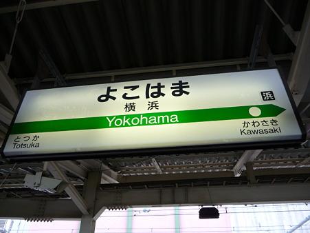 100401-名古屋駅→横浜駅 (16)