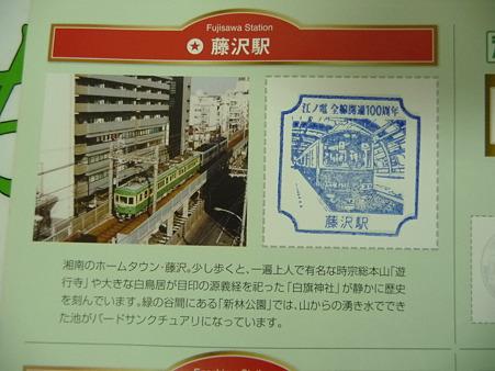 100405-江ノ電 スタンプラリー (36)