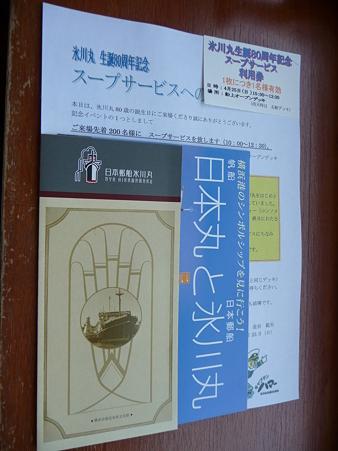 100425-氷川丸80周年 (31)