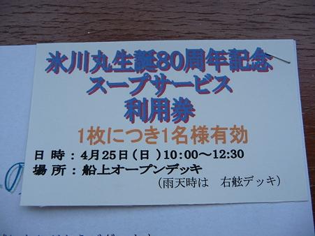 100425-氷川丸80周年 (34)