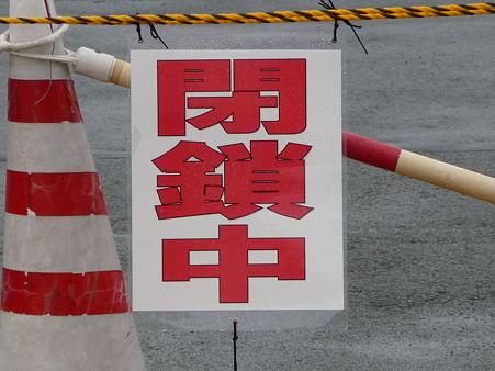 110215-大桟橋 (8)
