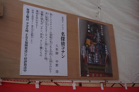 09 2014年 博多祇園山笠 飾り山笠 アニメ名探偵コナン (0)