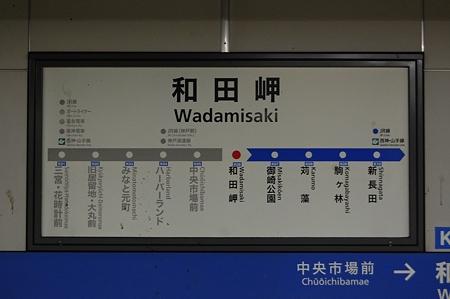 駅名標 和田岬駅(神戸市交)