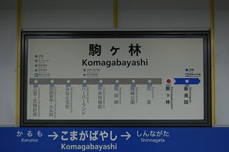 駅名標 駒ヶ林駅