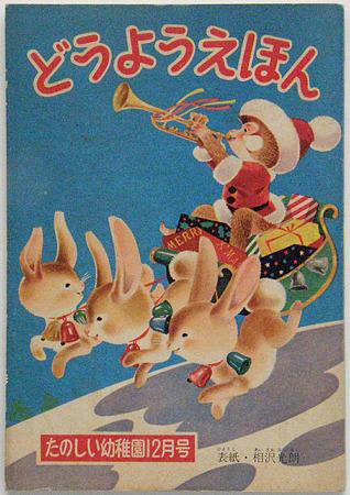 どうよう えほん たのしい幼稚園1957年8月号付録 ,相沢光朗