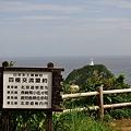 写真: 本土最南端