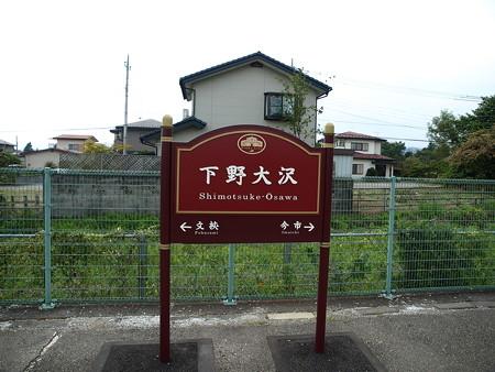 下野大沢駅17