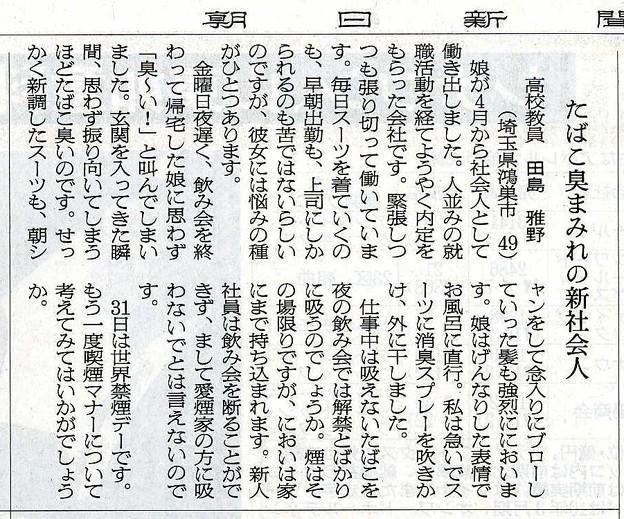 朝日新聞『声』100525