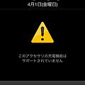 Photos: ええっっ!?ダメなの!?(T_T)