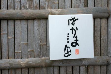 2010.10.27 三沢 はかま田