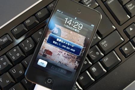 2010.11.24 机 iPod touchにメッセージが
