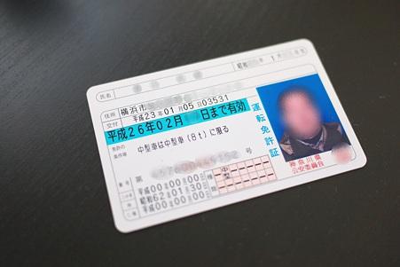 2011.01.05 免許更新 新しい免許証