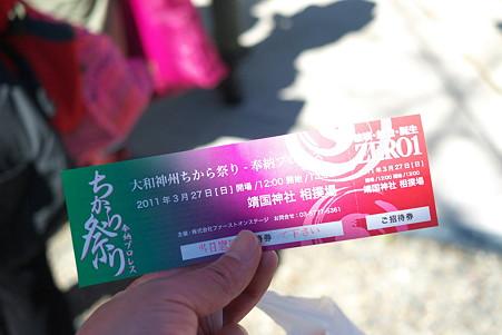 2011.03.27 靖国神社 ZERO1奉納プロレス チケット