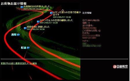 2011.05.29 机 個人輸入代行S
