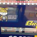 写真: GO!BREX!!明日、明後日のアイシン戦は連勝だ~!BREXYのおねぇさんも頑張...