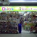 Photos: バンコク|ダイソー 100円ショップがありました!