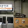 写真: 100318-1高山駅