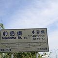 写真: 100517-54前島橋1