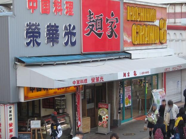 麺家 弘(1)