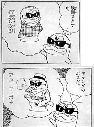 オバQ 藤子不二雄 サングラスのQ太郎 石原裕次郎 アル・カポネ