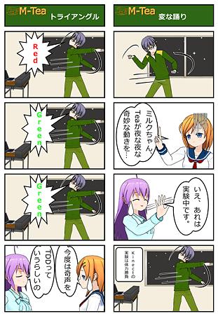 20110222_002_Kinect