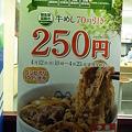 松屋牛めし250円