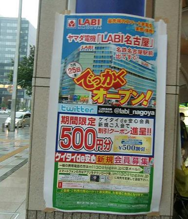 LABI名古屋 2011年11月25日(金) オープン -231119-1