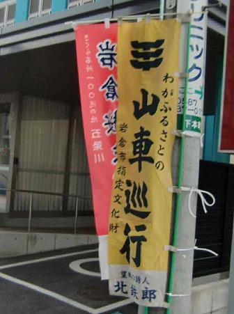 iwakura sakuramatsuri-220327-2