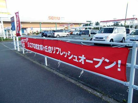 seiyu sakuragaoka-220527-2