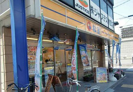 松屋 牛めし(並)6月1日〜8日 70円引き 250円販売 220530-1
