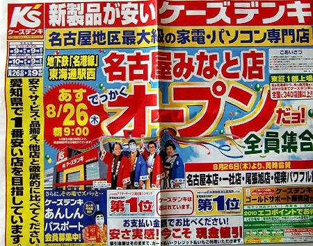 ksdenki nagoyaminatoten-220827-4